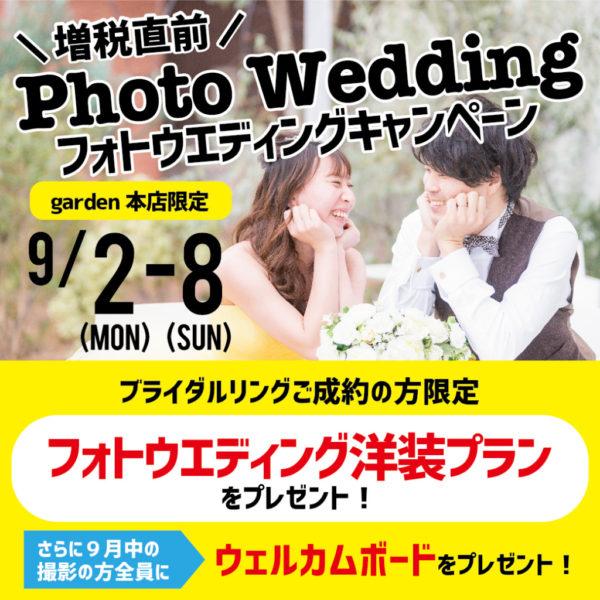 大阪・和泉・堺結婚指輪のgarden本店フォトウェディングプレゼントキャンペーン