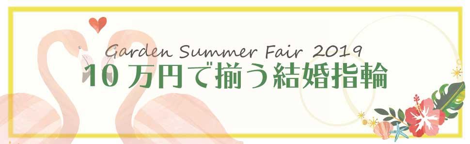 garden岸和田本店2019年8月のフェア