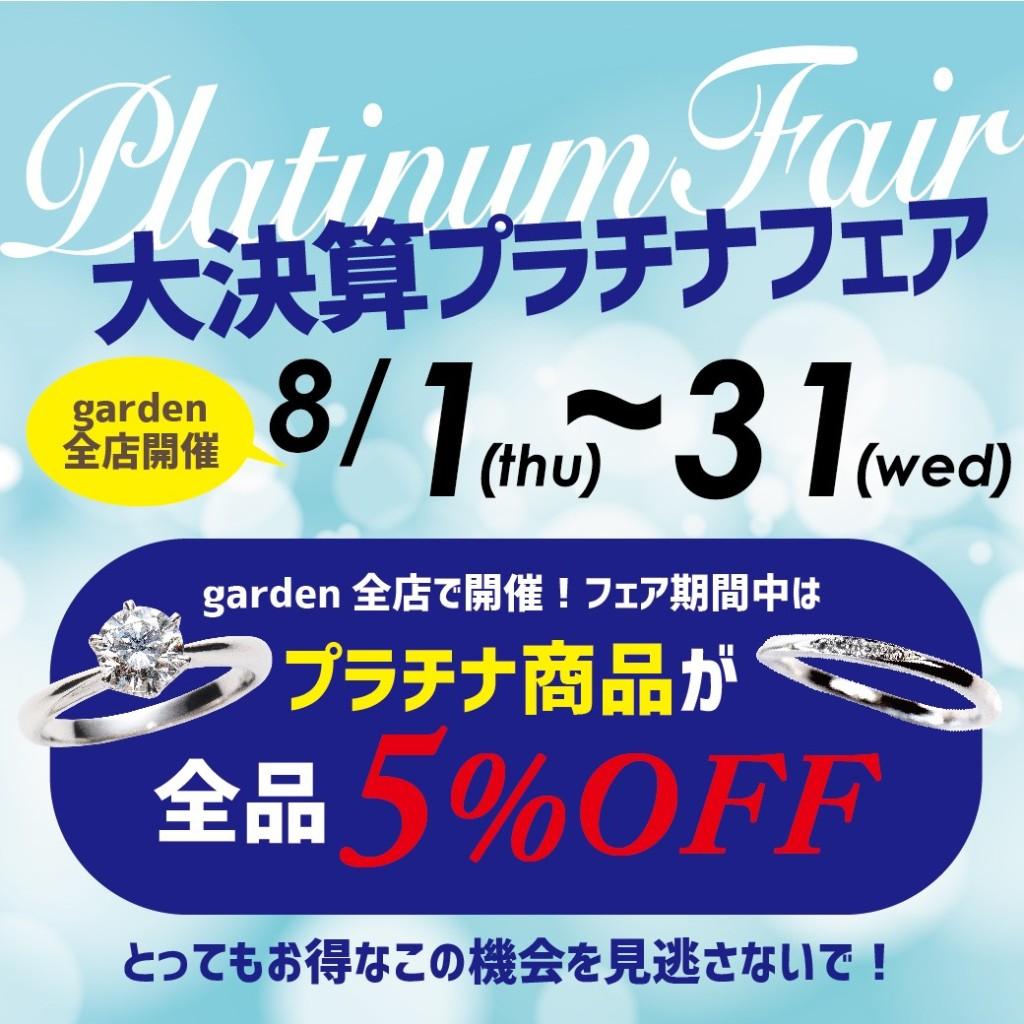 8月フェア!!増税前第二弾!大決算プラチナフェア