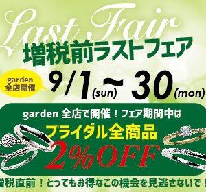 増税前ラストフェア!ブライダル全商品2%OFF!9月1日~30日まで
