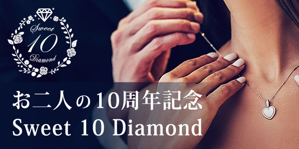 大阪|スイートテンダイヤモンド|結婚記念日・結婚10周年・アニバーサリージュエリー