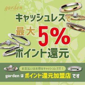 キャッシュレス決済【最大5%】ポイント還元