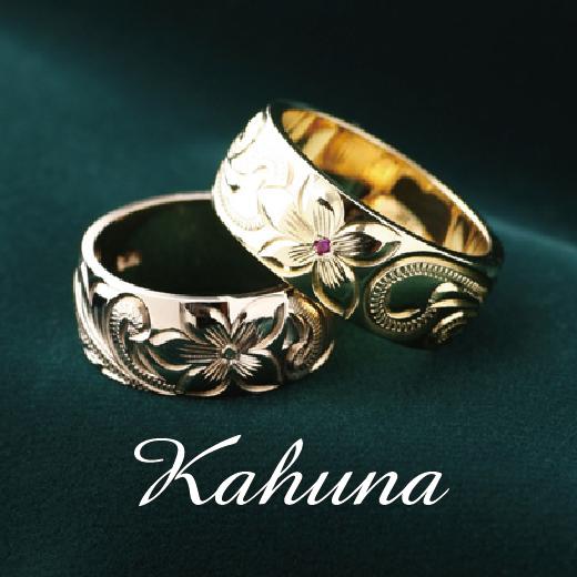 *Kahuna*リングご成約でオリジナルハワイアン彫りタグプレートプレゼント ~10/25