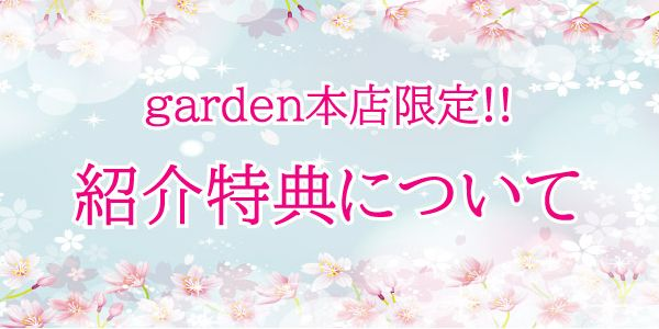 garden本店限定!紹介特典について
