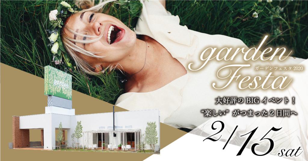 gardenフェスタ2020 inガーデン本店