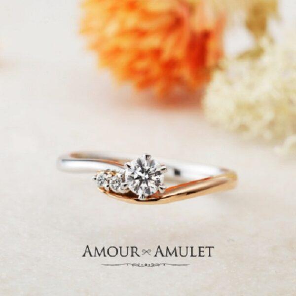 Amour Amuletの婚約指輪ボヌール