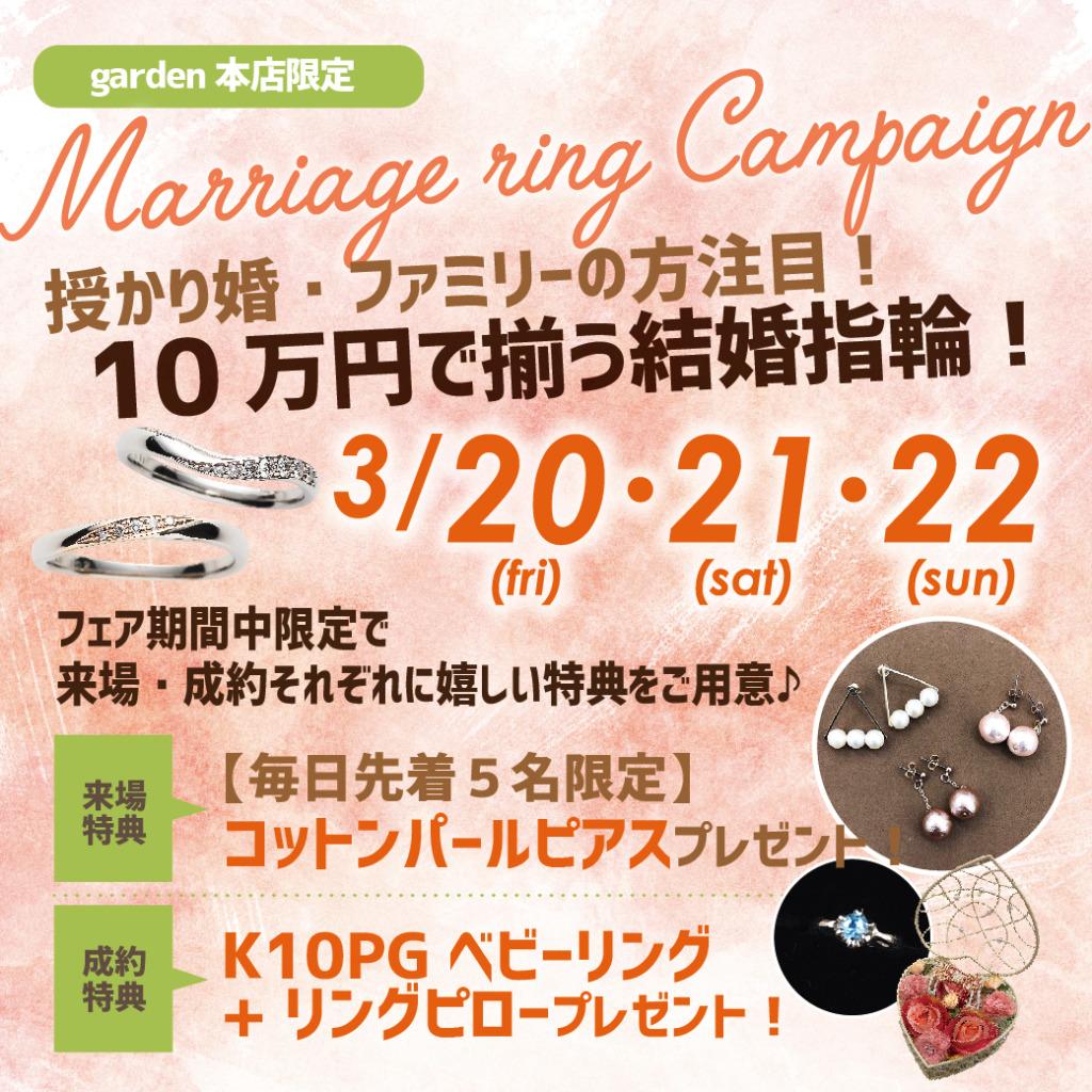 授かり婚&ファミリー必見!ベビーリングプレゼント♪10万円で揃う結婚指輪キャンペーン