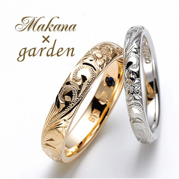大阪府岸和田市のハワイアンジュエリー人気の結婚指輪マカナ