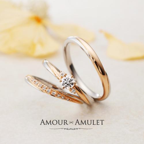 アムールアミュレット シェリー 指輪