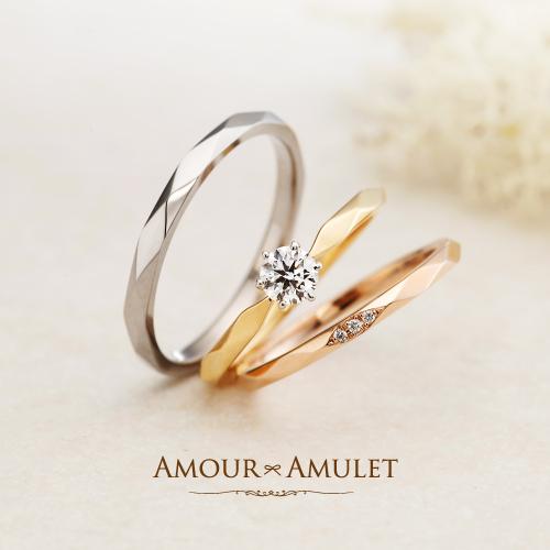 アムールアミュレット ミルメルシー 指輪