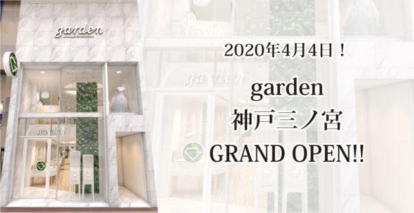 garden神戸三ノ宮のジュエリーリフォーム