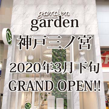 AMOUR AMULET取扱店のgarden神戸三ノ宮