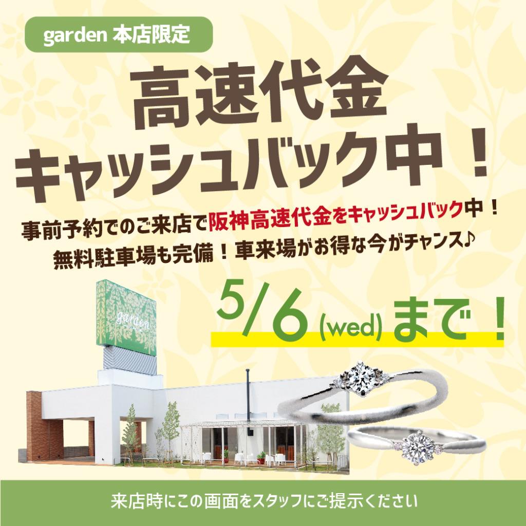 garden本店限定【高速代金キャッシュバック】~5/6まで