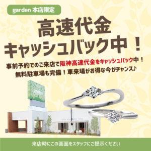 garden本店限定【高速代金キャッシュバック】