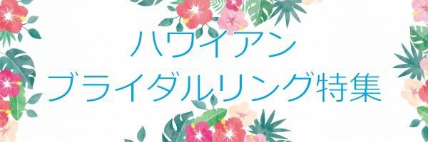 garden梅田のハワイアンジュエリー特集