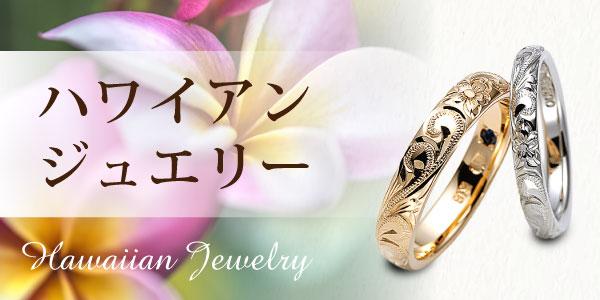 garden神戸三ノ宮店のハワイアンジュエリー特集