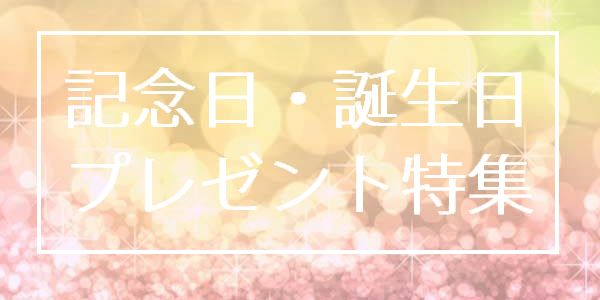 記念日プレゼント特集|大阪のセレクトジュエリーショップgarden(ガーデン)本店