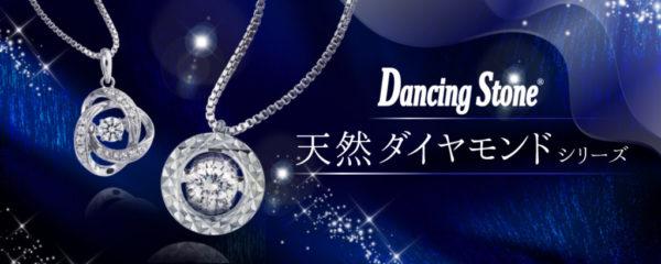 ダンシングストーン(DancingStone)大阪正規取扱店