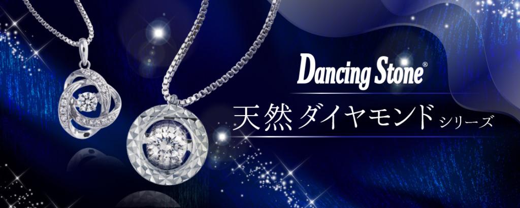 dancing stone