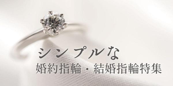 シンプルな婚約指輪・結婚指輪特集