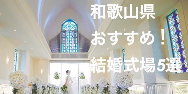 garden本店おすすめ!和歌山の結婚式場5選♪