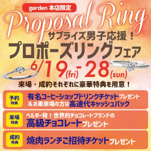 garden本店のプロポーズリングフェア