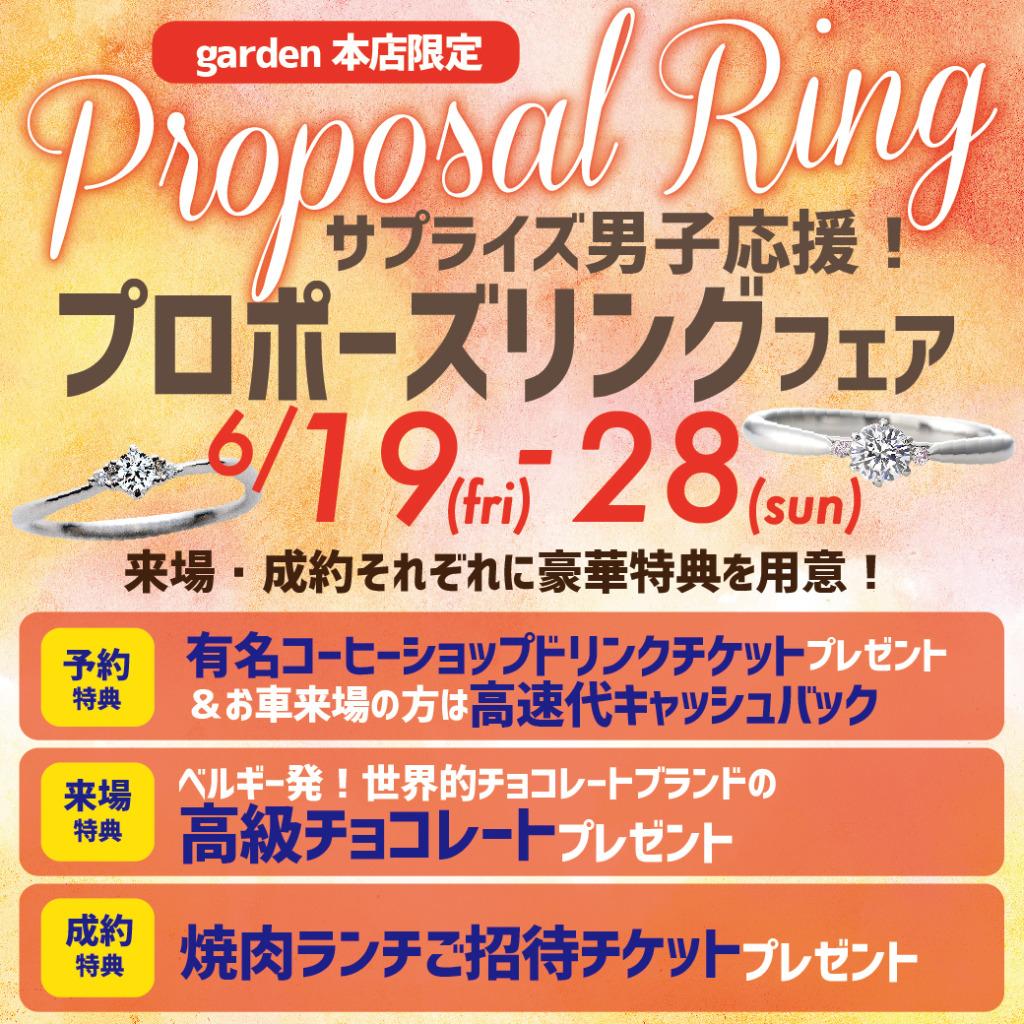 サプライズ男子必見!プロポーズリングフェア☆゜・* 6/19(Fri.)~6/28(Sun.)まで