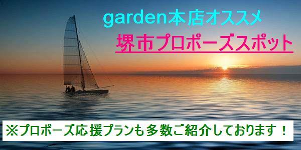 堺市のプロポーズスポットランキング|大阪 サプライズといばgarden本店