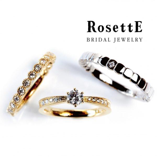 RosettEの婚約指輪・結婚指輪・セットリングで人気の星空
