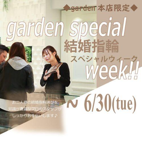 本店限定◆スペシャルウィーク~6/30