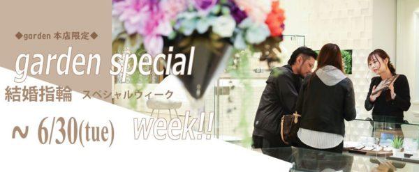 大阪・岸和田市の結婚指輪ブライダルフェア