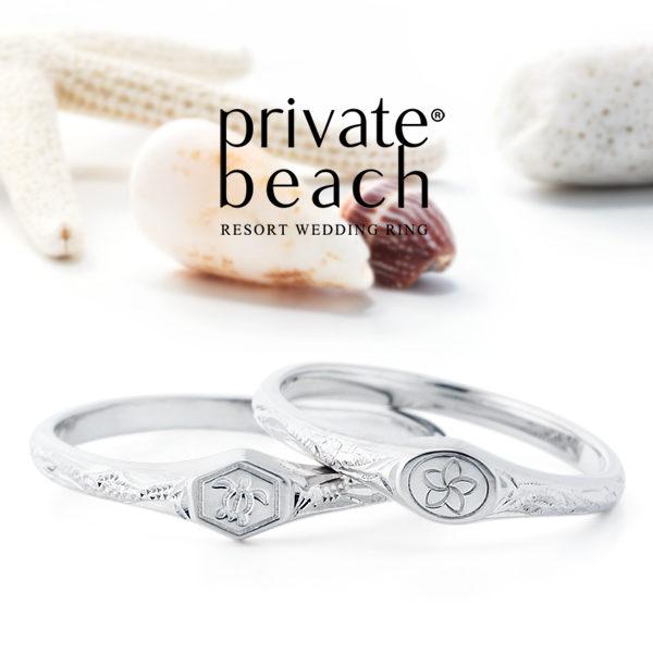大阪府岸和田市のハワイアンジュエリー結婚指輪・婚約指輪人気