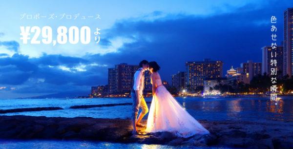 和歌山でプロポーズプロデュース