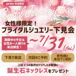 女性様限定 ブライダルジュエリー下見会 ~7/31