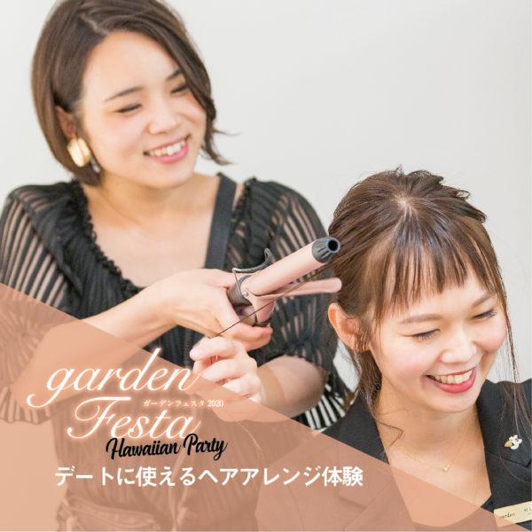 大阪・岸和田市の結婚指輪選び