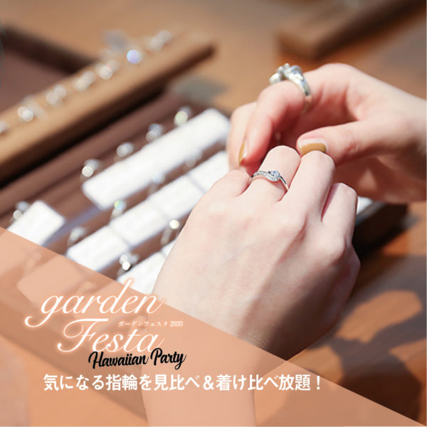 大阪・岸和田市の結婚指輪・婚約指輪見比べ品揃え安い人気