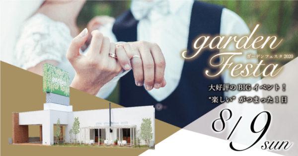 大阪府岸和田市のブライダルフェスタ婚約指輪・結婚指輪