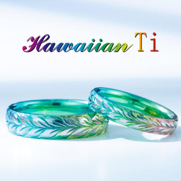 大阪府岸和田市のハワイアンジュエリー結婚指輪チタン