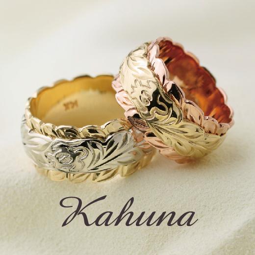 大阪府岸和田市のハワイアンジュエリー結婚指輪おしゃれ