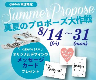 真夏のプロポーズ大作戦
