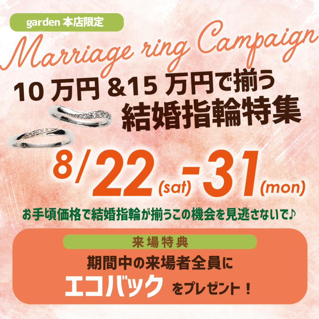 10万円・15万円で揃う!結婚指輪特集