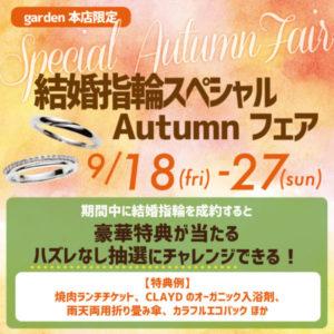 garden本店限定【結婚指輪スペシャルAutumnフェア】