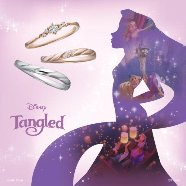 ラプンツェルの結婚指輪