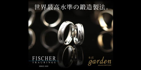 フィッシャー(FISCHER)|頑丈な結婚指輪・ドイツ製の鍛造づくりのブランド|ガーデン(garden)本店