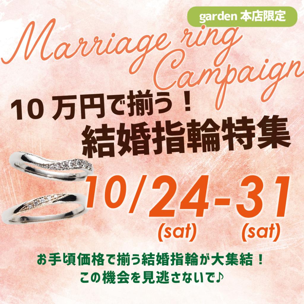 10万円で揃う!結婚指輪特集10/24~10/31