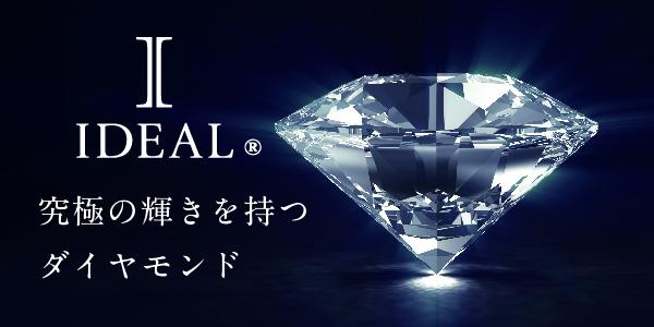 究極の輝きイアデアルダイヤモンド