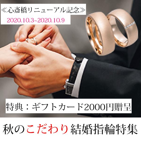 本店限定!秋のこだわり結婚指輪特集《心斎橋リニューアル記念》