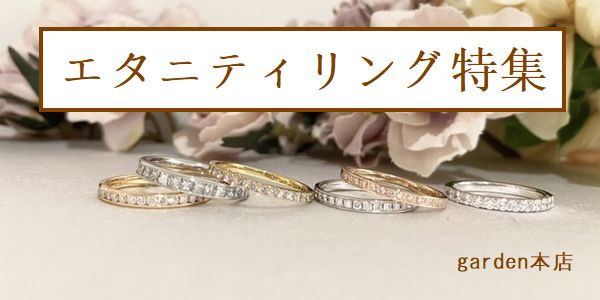 エタニティリング特集|婚約指輪・結婚指輪・記念日ジュエリーのエタニティリングを選ぶ