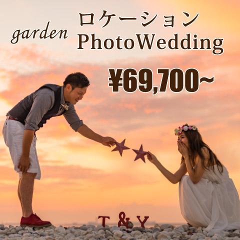 南大阪のロケーション撮影フォトウェディング安い