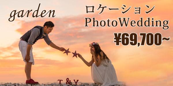 garden本店のgardenロケーションPhotoWedding